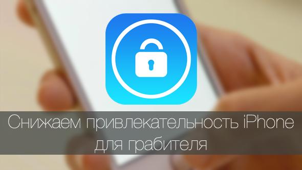 На случай кражи iPhone