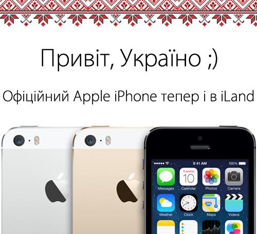 Официальный iPhone в Украине