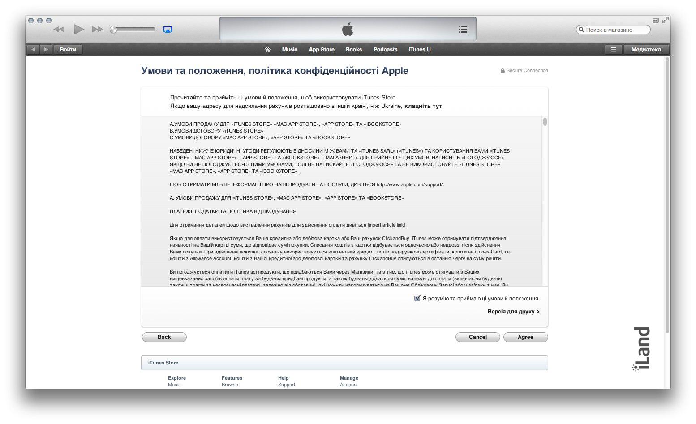 Создание украинского Apple ID