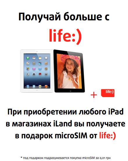 Получай больше c life:)