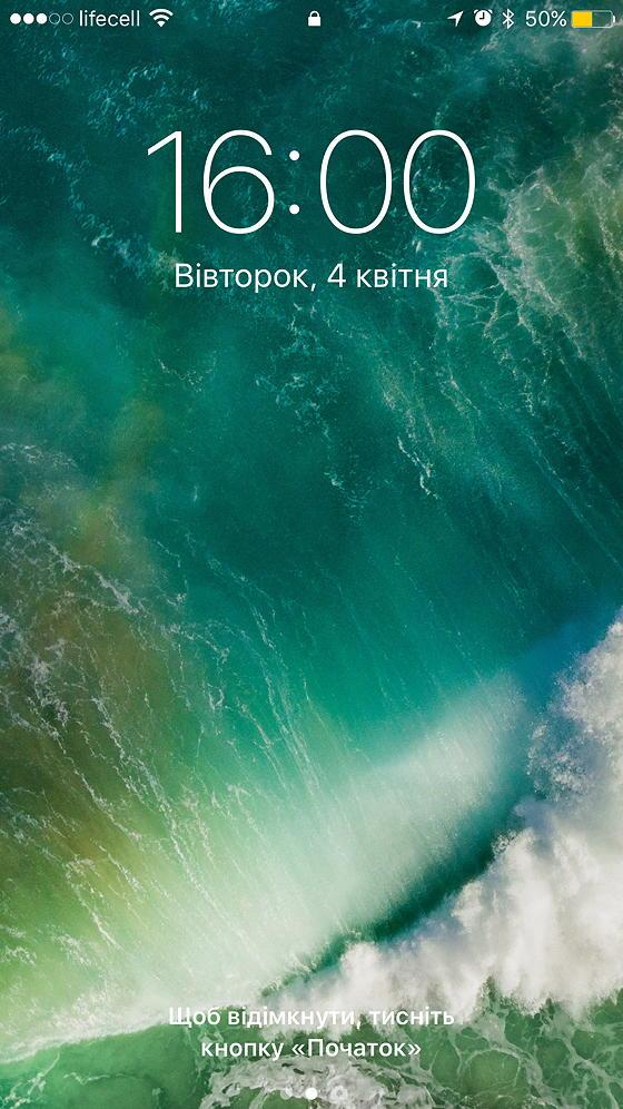 екран розблокування iPhone