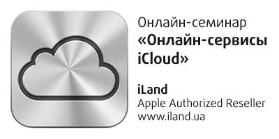 Онлайн-семинар по iCloud 1-го февраля!