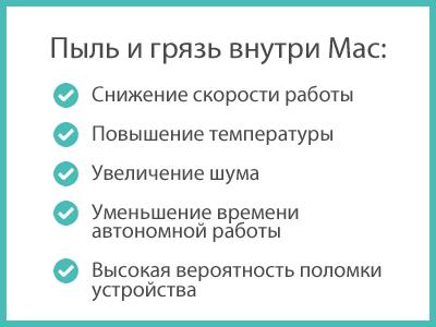 «Преимущества» запыленного Mac
