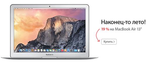Официальный MacBook Air со скидкой 19%