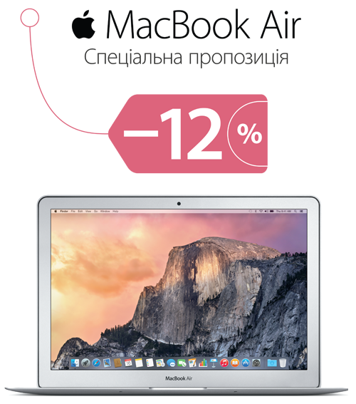 Специальная цена на MacBook Air [Акция продлена]