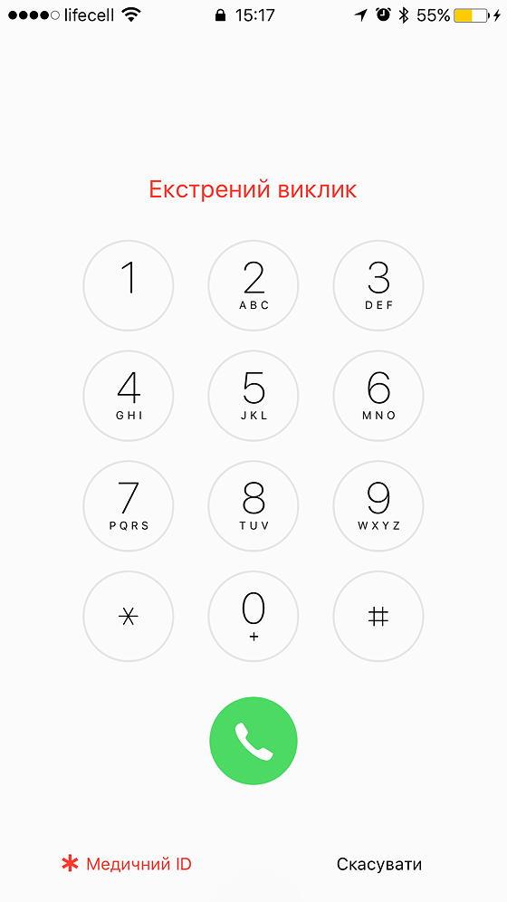 кнопка на iPhone Медичний ID