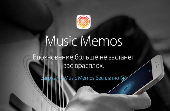 Компания Apple представила приложение для музыкантов Music Memos