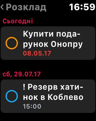 Нагадування у Apple Watch