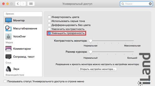 Как ускорить работу Mac OS