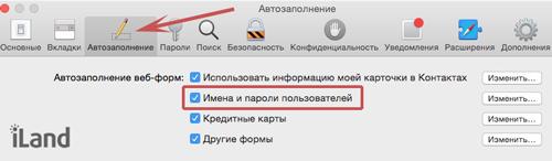 Автозаполнение в Safari на Mac