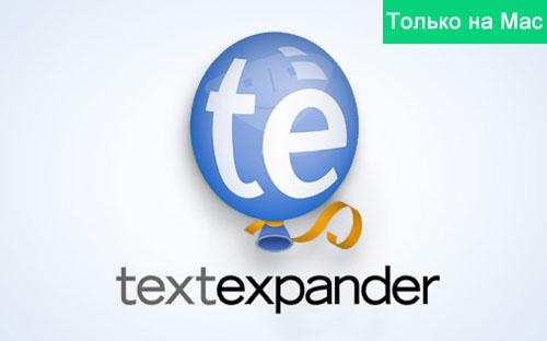 Сила сокращений: Обзор TextExpander