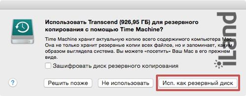 Предложение использовать диск для резервного копирования