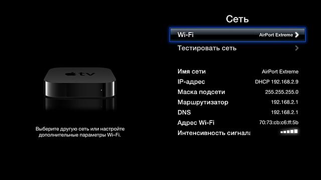 Подключение Apple TV к Wi-Fi сети