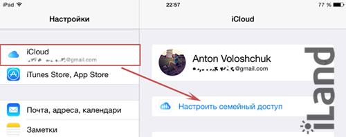 Настроить семейный доступ на iOS