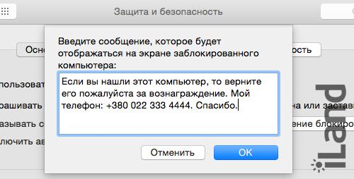 Установка сообщения на заблокированном экране Mac