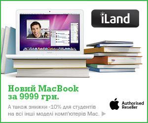Студентам скидки и MacBook за 9 999 гривен!