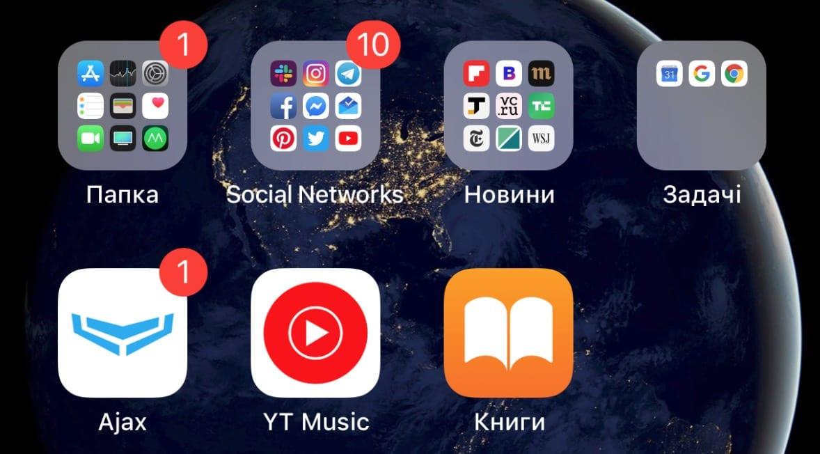 iPhone Home Screen – Ілля Кабачинський