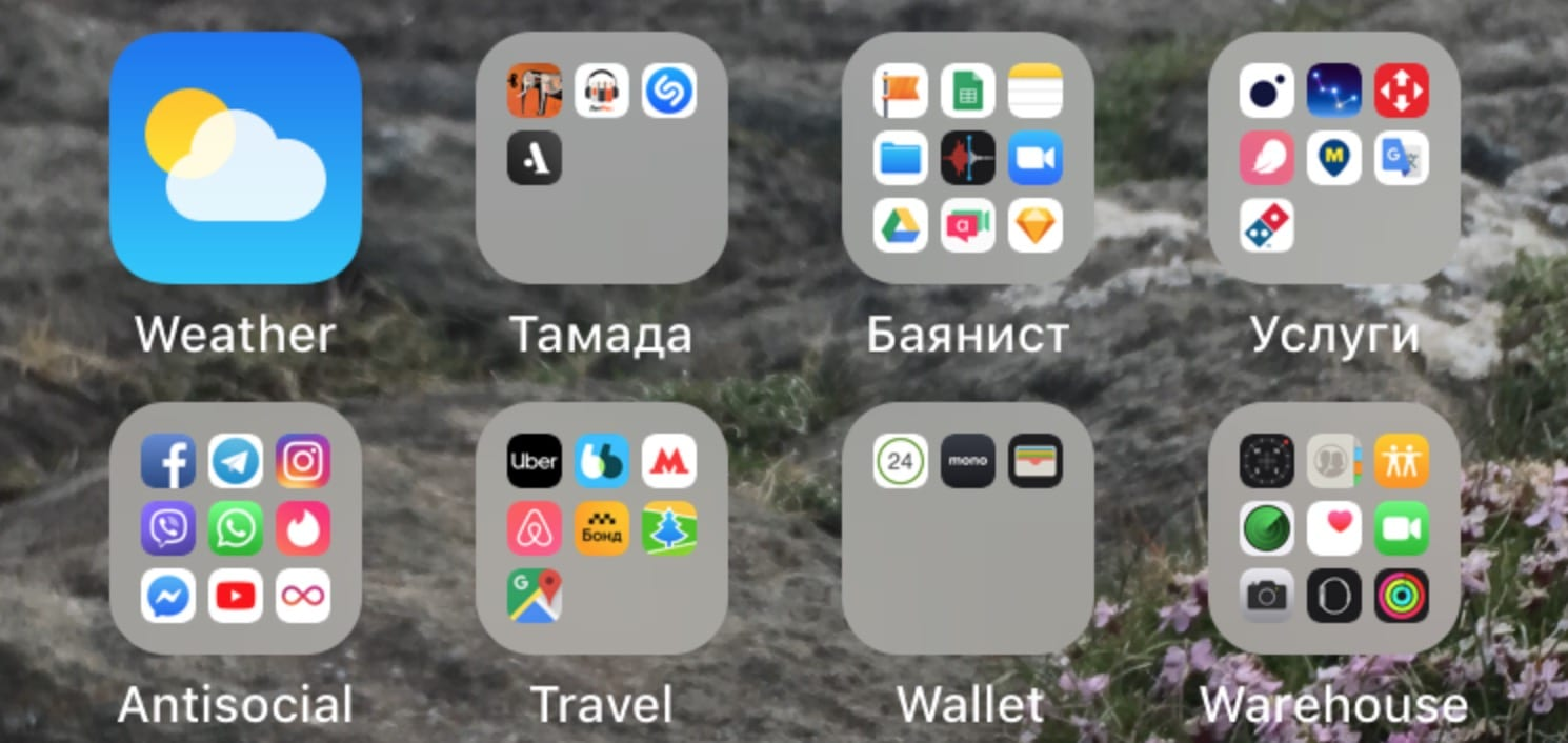 iPhone Home Screen Маши Яроцкой