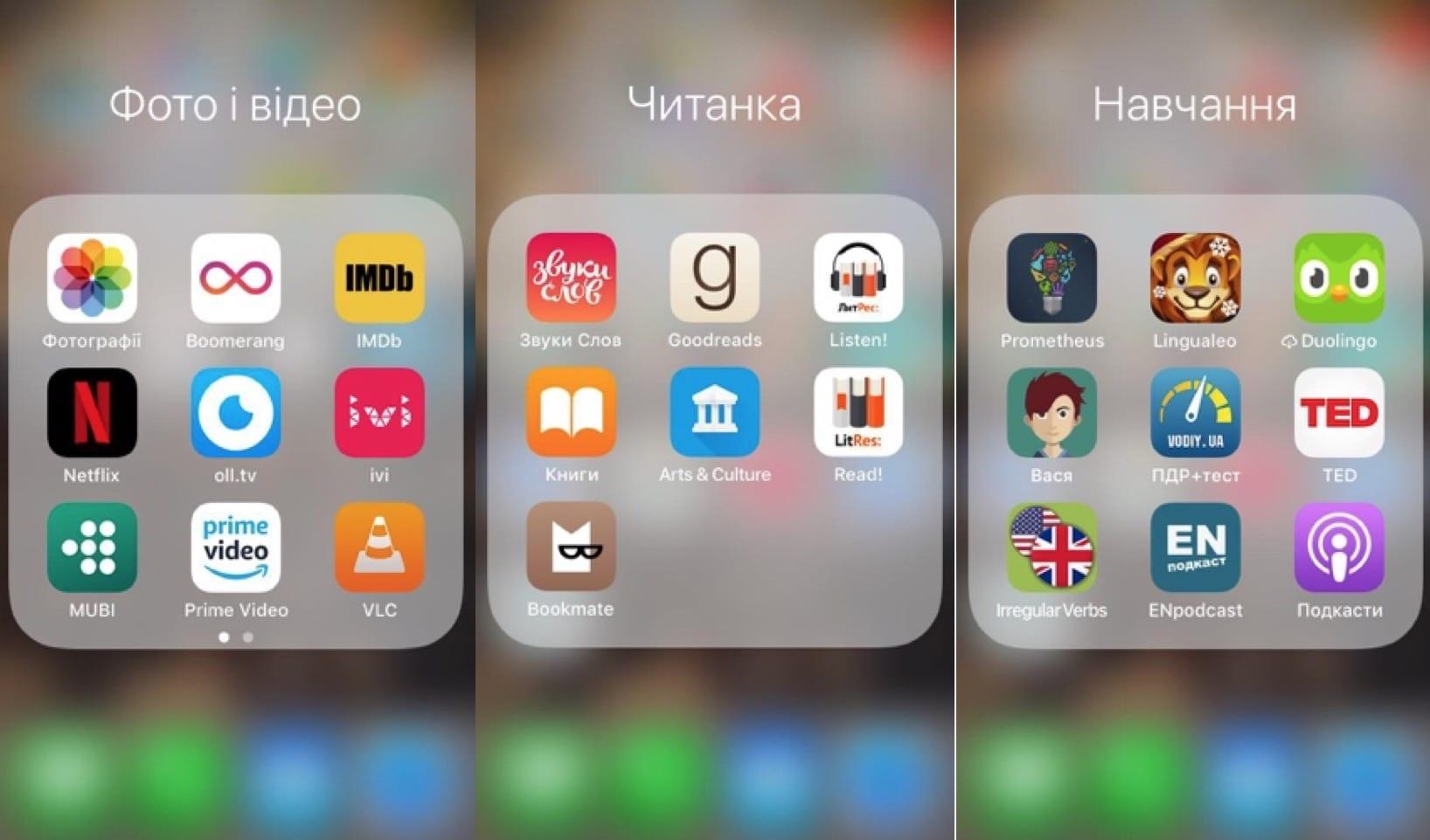 iPhone Home Screen Тетяни Осипович