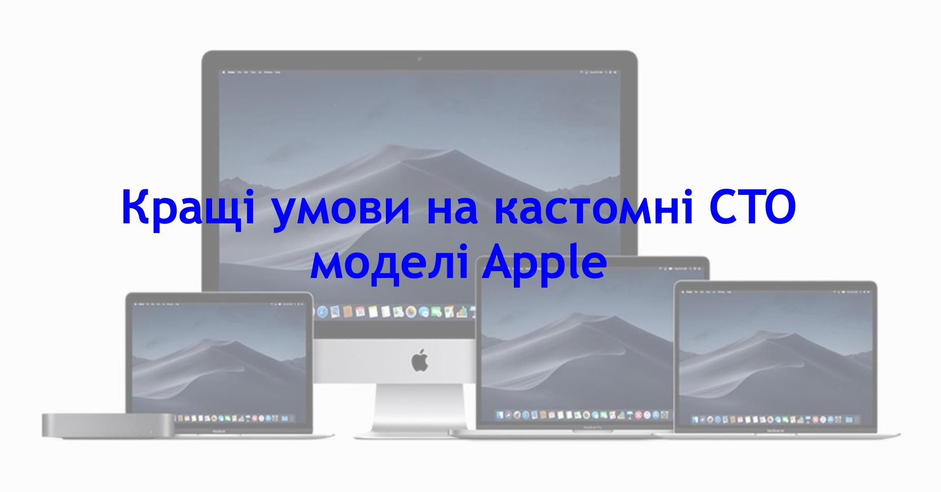 Спеціальні умови на придбання кастомних (CTO) моделей Apple