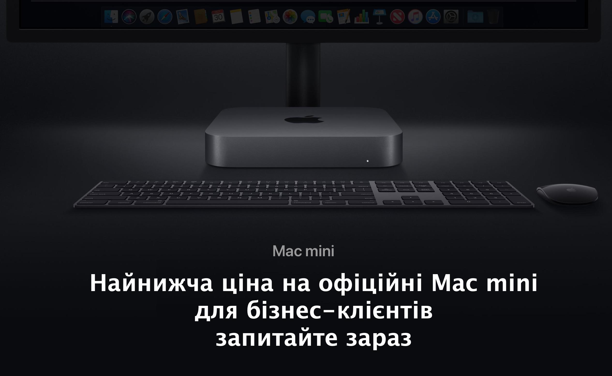 Mac mini в iLand