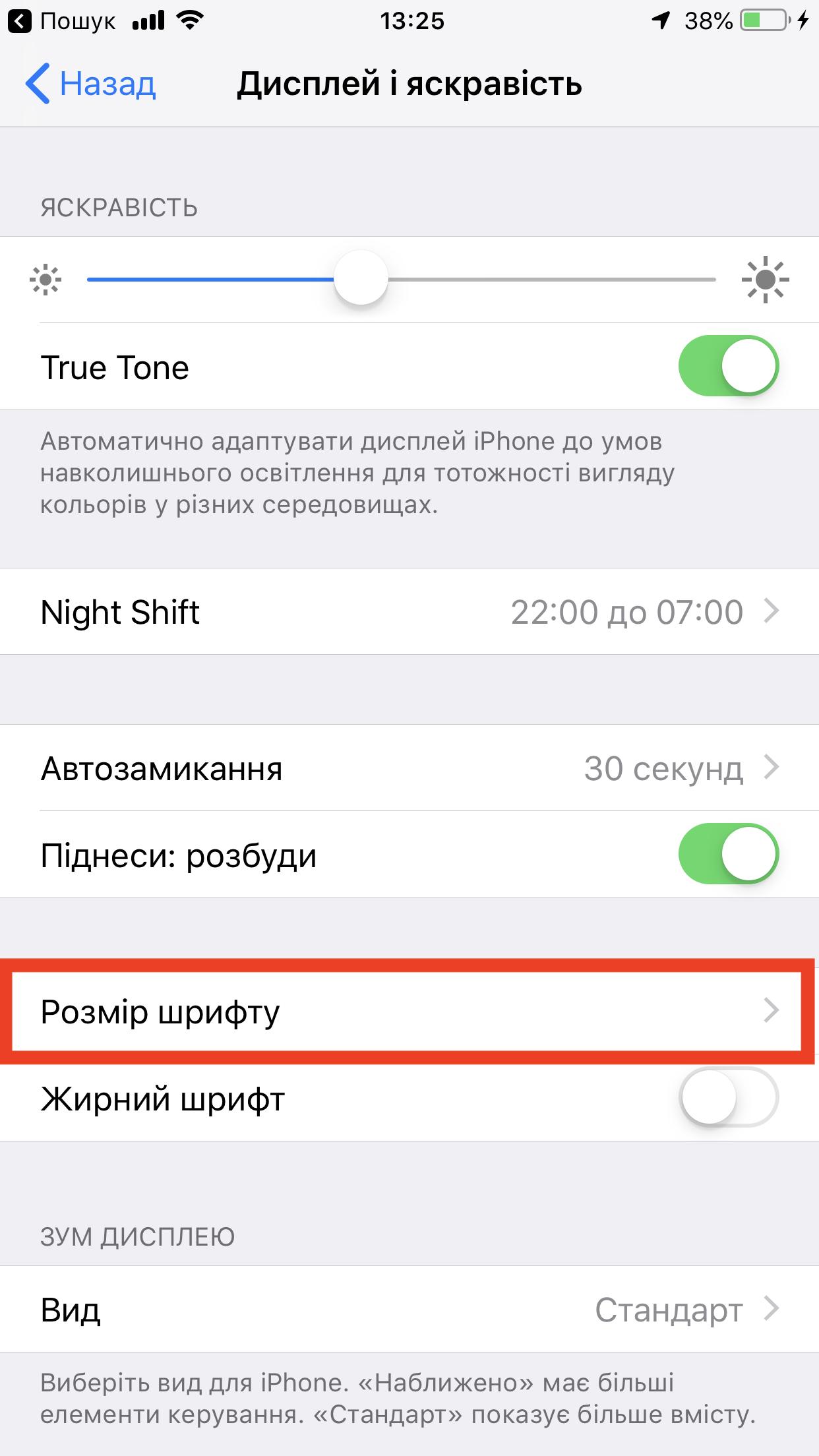 iPhone збільшити шрифт