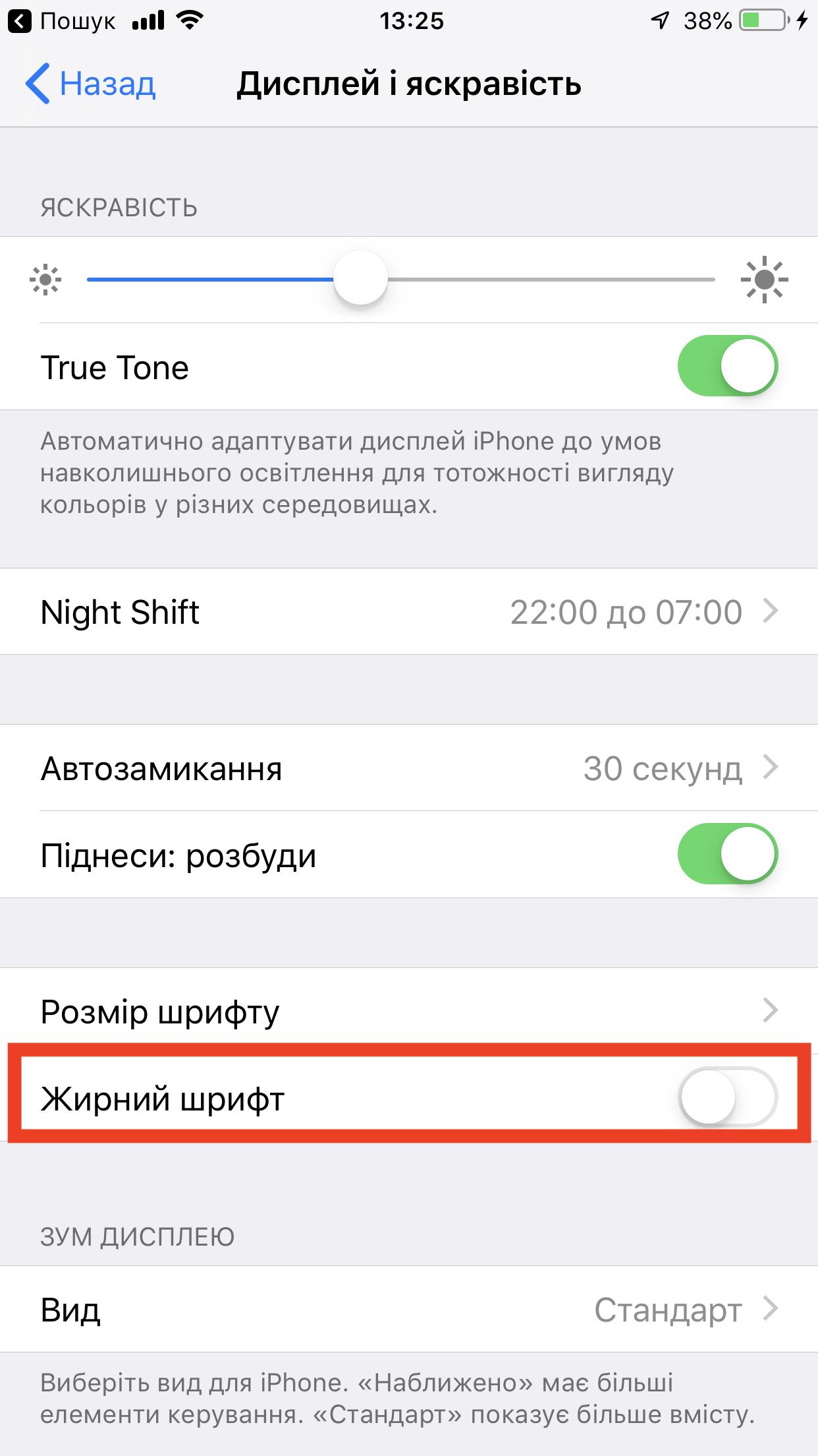 iPhone жирний шрифт