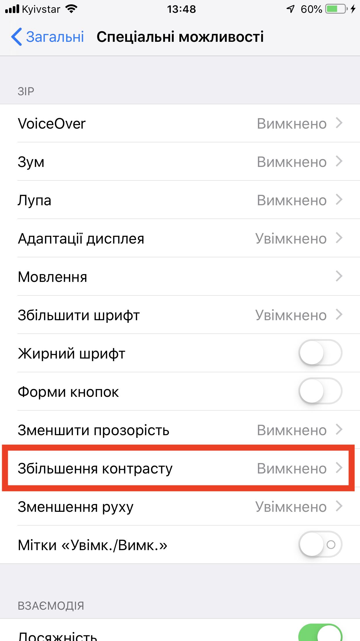 iPhone збільшення контрасту