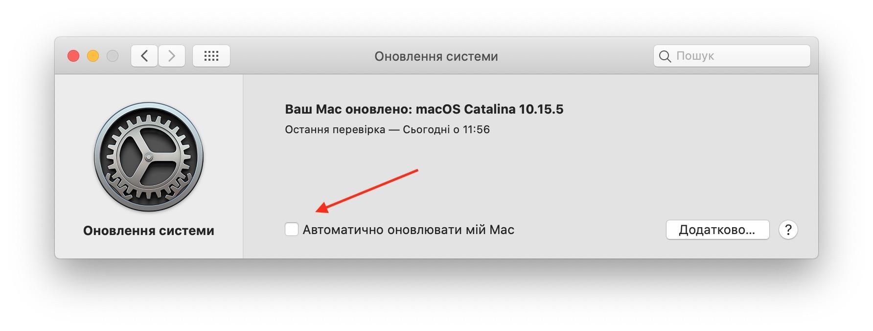 Вимкнення автоматичного завантаження оновлень macOS