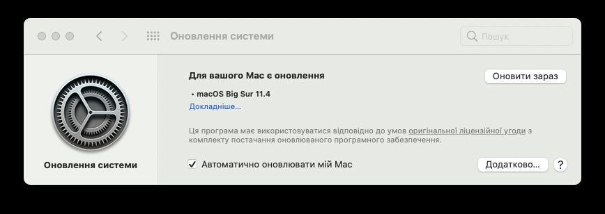 Вийшло оновлення macOS 11.4